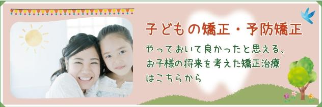 子供の矯正・予防歯科