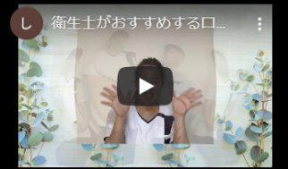 口腔ケアグッズ2