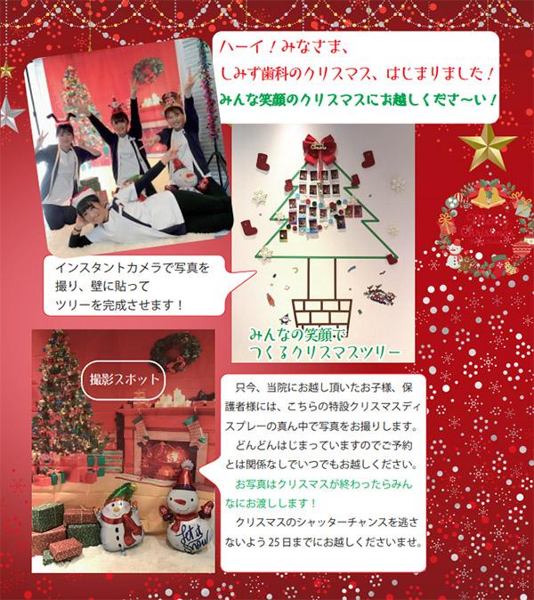 201203クリスマスイベント告知